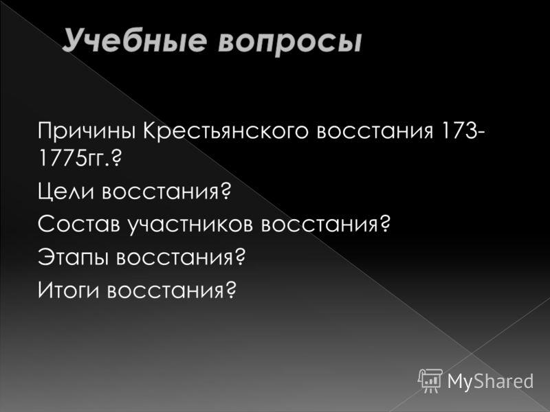 Е. Пугачев - герой или антигерой? Этапы восстания?