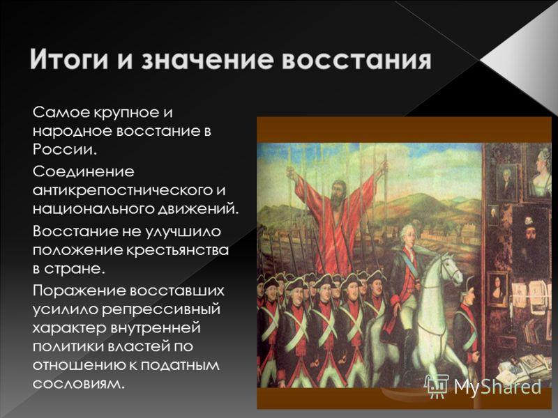 1-й: сентябрь 1773- март 1774гг. 2-й: апрель- июль 1774г. 3-й: июль 1774- январь 1775гг.