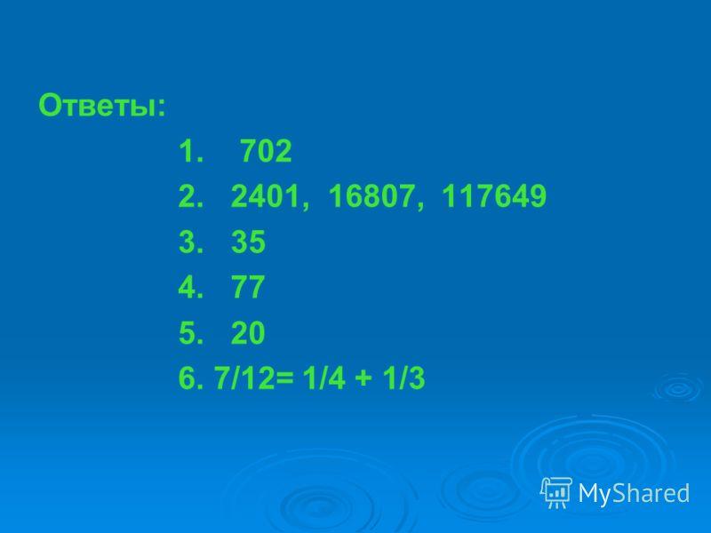 1.Найдите наименьшее трехзначное число, кратное 3, чтобы первая цифра была 7 2.Установите закономерность в числовой последова – тельности и запишите ещё три числа. 1, 7, 49, 343,… 3. Какое натуральное число в семь раз больше цифры его единиц? 4. Запи