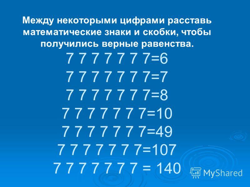 Ответы: 1. 702 2. 2401, 16807, 117649 3. 35 4. 77 5. 20 6. 7/12= 1/4 + 1/3