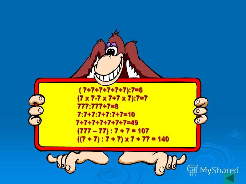 Между некоторыми цифрами расставь математические знаки и скобки, чтобы получились верные равенства. 7 7 7 7 7 7 7=6 7 7 7 7 7 7 7=7 7 7 7 7 7 7 7=8 7 7 7 7 7 7 7=10 7 7 7 7 7 7 7=49 7 7 7 7 7 7 7=107 7 7 7 7 7 7 7 = 140