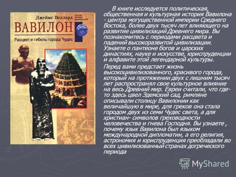 В книге исследуется политическая, общественная и культурная история Вавилона - центра могущественной империи Среднего Востока, более двух тысяч лет влияющего на развитие цивилизаций Древнего мира. Вы познакомитесь с периодами расцвета и падений высок