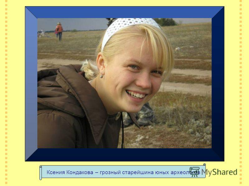 Ксения Кондакова – грозный старейшина юных археологов