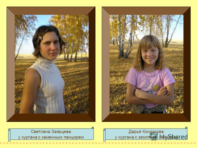 Светлана Заярцева у кургана с каменным панцирем Дарья Кондакова у кургана с земляной насыпью
