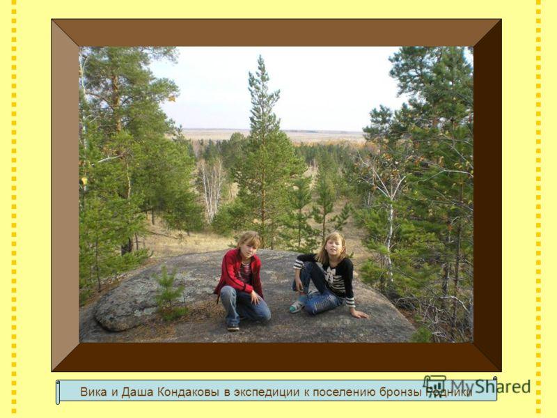 Вика и Даша Кондаковы в экспедиции к поселению бронзы Родники