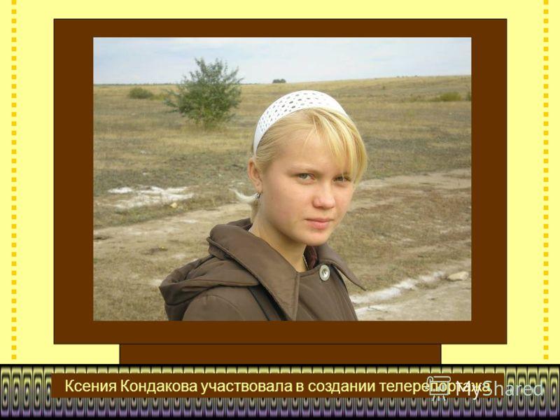 Ксения Кондакова участвовала в создании телерепортажа