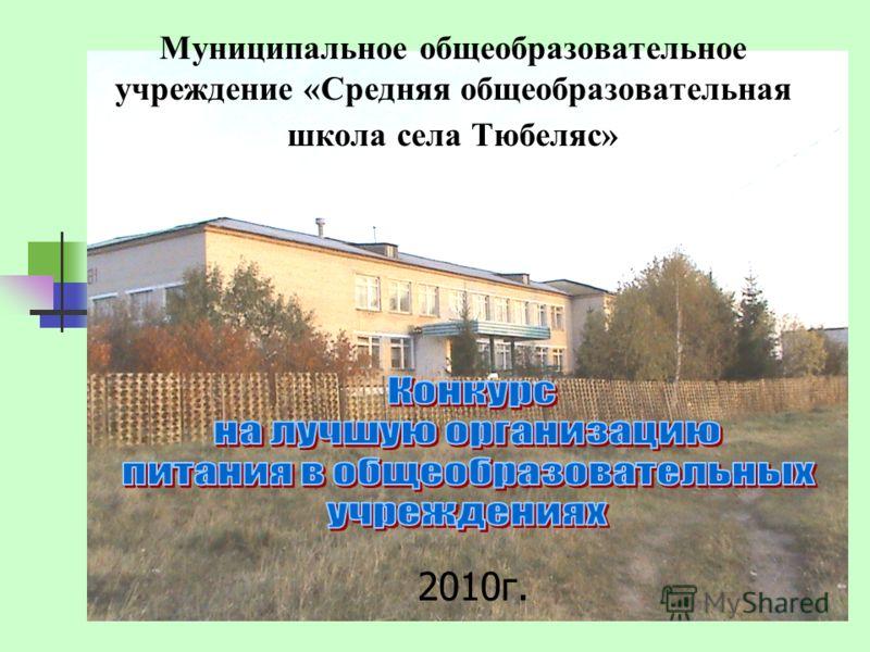 Муниципальное общеобразовательное учреждение «Средняя общеобразовательная школа села Тюбеляс» 2010г.