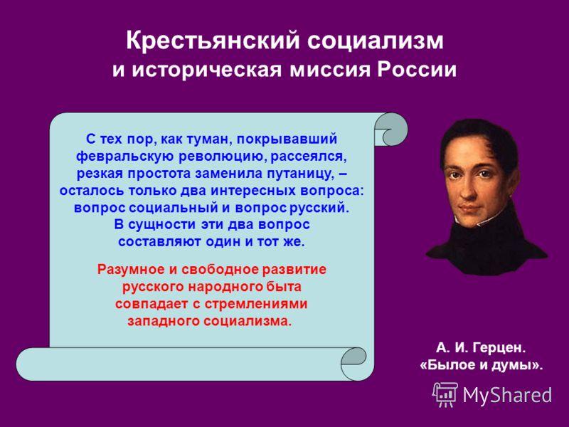 Крестьянский социализм и историческая миссия России С тех пор, как туман, покрывавший февральскую революцию, рассеялся, резкая простота заменила путаницу, – осталось только два интересных вопроса: вопрос социальный и вопрос русский. В сущности эти дв
