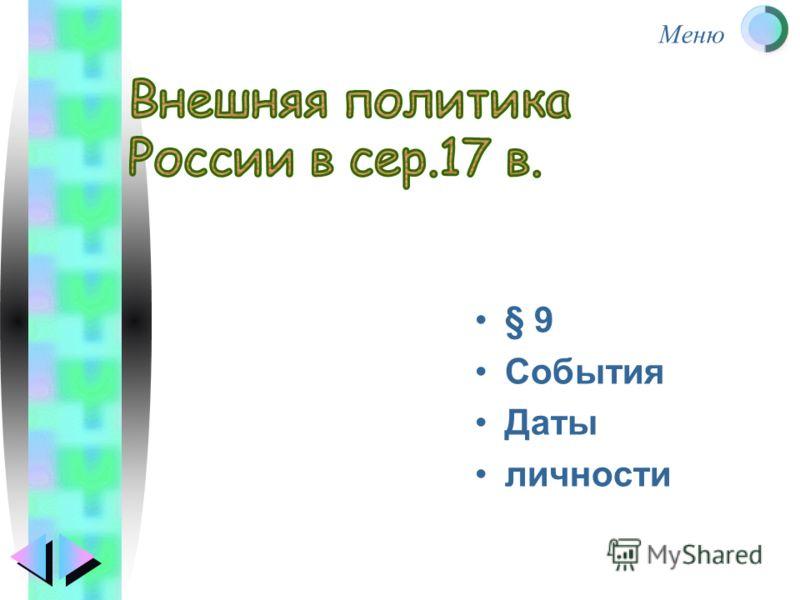 Меню § 9 События Даты личности