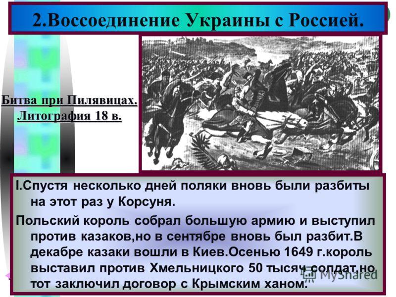 Меню I.Спустя несколько дней поляки вновь были разбиты на этот раз у Корсуня. Польский король собрал большую армию и выступил против казаков,но в сентябре вновь был разбит.В декабре казаки вошли в Киев.Осенью 1649 г.король выставил против Хмельницког