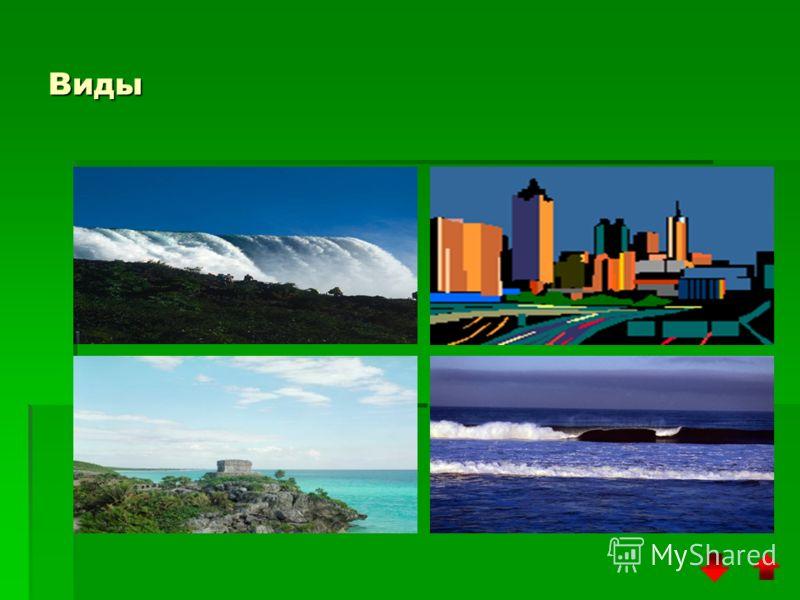 Изменение природы человеком Изменение природы человеком Аборигены очень бережно относились к природе. Наиболее быстро и сильно природа Австралии изменилась со времени колонизации материка и при дальнейшей хозяйственной деятельности англо- австралийце