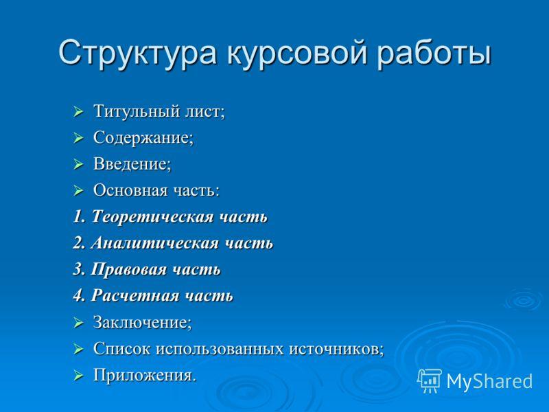 Презентация на тему Дисциплина Экономика предприятия Практика  3 Структура курсовой работы Титульный