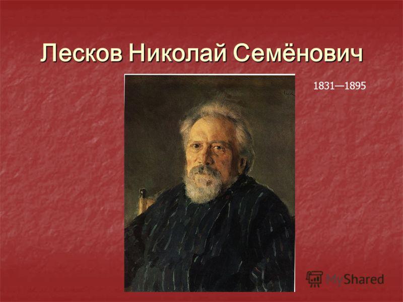 Лесков Николай Семёнович 18311895