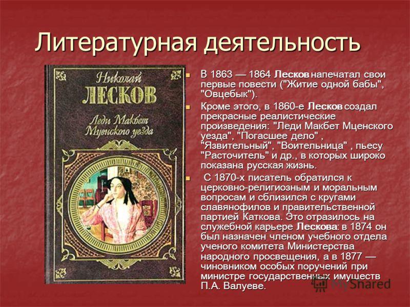 В 1863 1864 Лесков напечатал свои первые повести (
