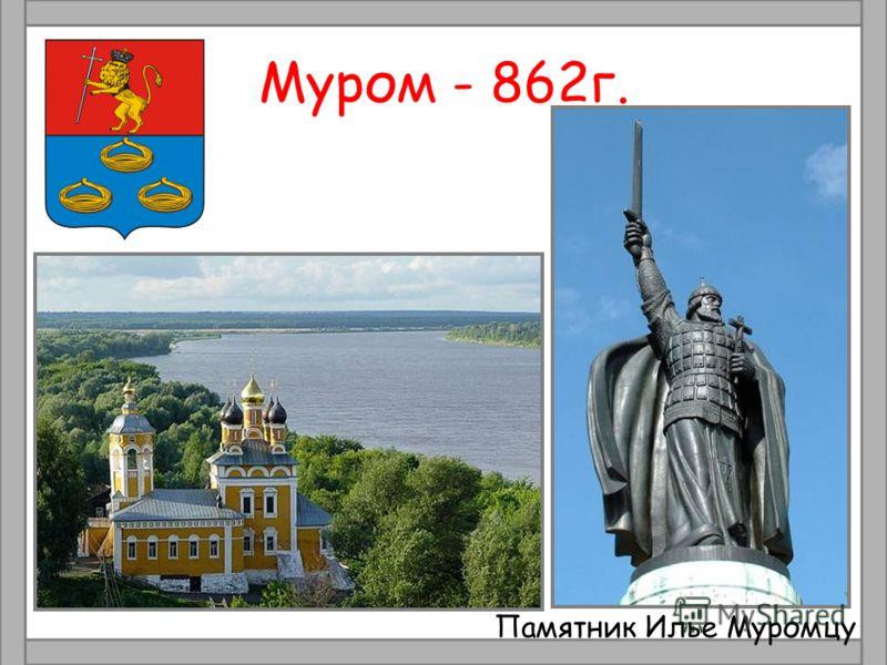 Муром - 862г. Памятник Илье Муромцу