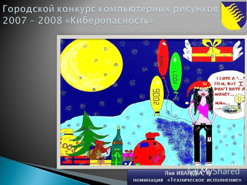 Лия ИВАНОВА, 8 номинация «Техническое исполнение» Лия ИВАНОВА, 8 номинация «Техническое исполнение»