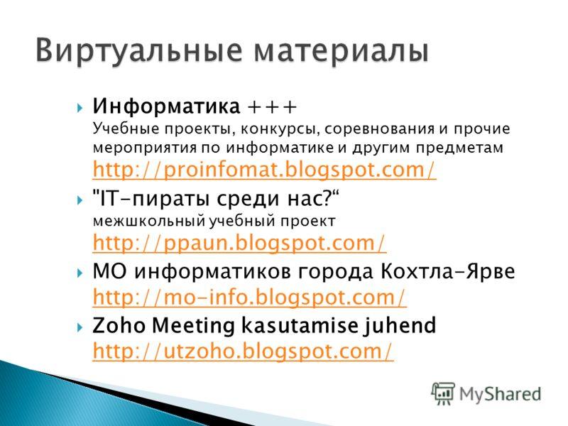 Информатика +++ Учебные проекты, конкурсы, соревнования и прочие мероприятия по информатике и другим предметам http://proinfomat.blogspot.com/ http://proinfomat.blogspot.com/