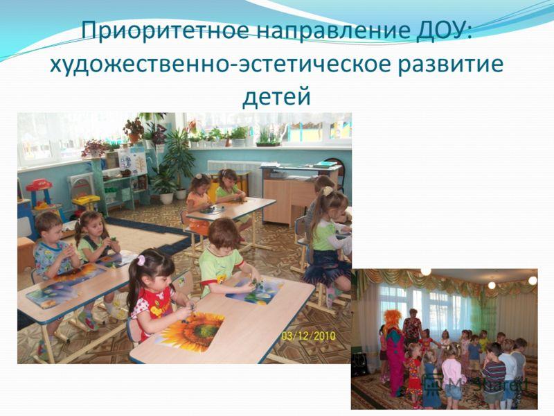 Приоритетное направление ДОУ: художественно-эстетическое развитие детей