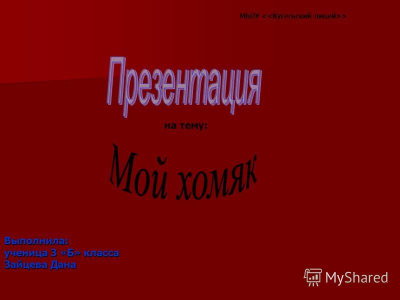 МБОУ > на тему: Выполнила: ученица 3 «Б» класса Зайцева Дана
