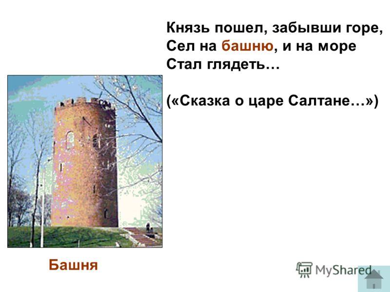 Башня Князь пошел, забывши горе, Сел на башню, и на море Стал глядеть… («Сказка о царе Салтане…»)