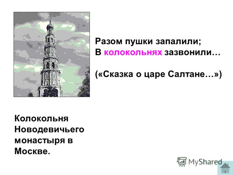 Колокольня Новодевичьего монастыря в Москве. Разом пушки запалили; В колокольнях зазвонили… («Сказка о царе Салтане…»)