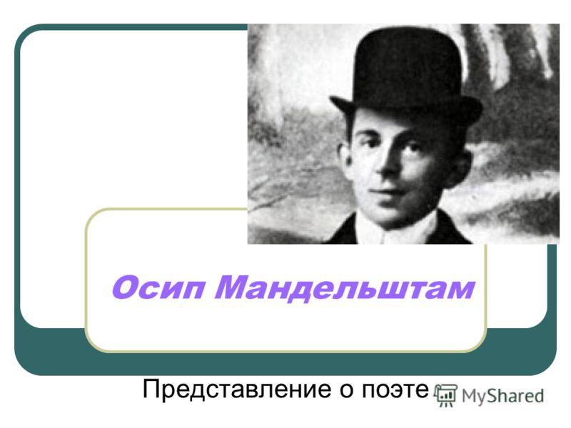 Осип Мандельштам Представление о поэте