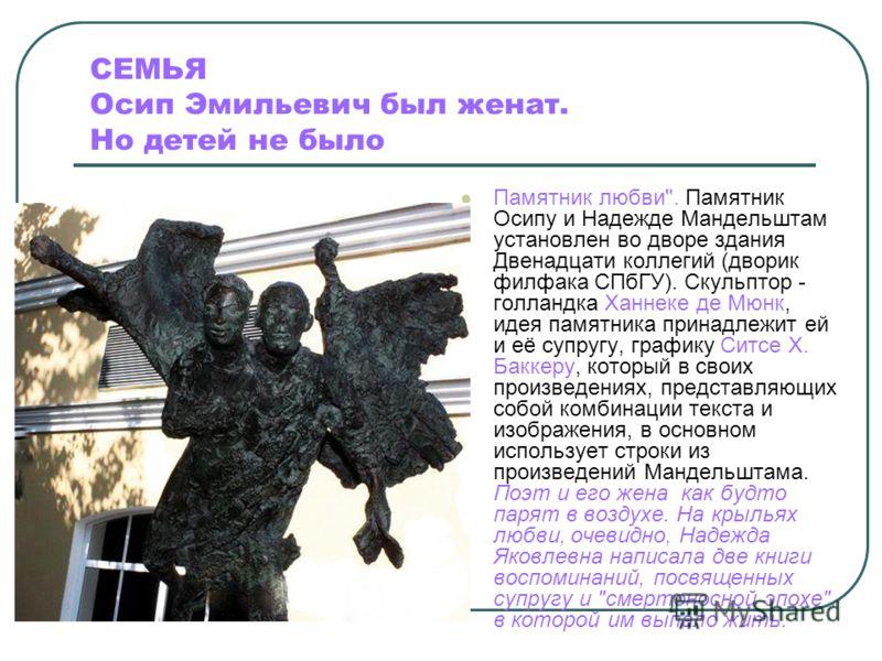 СЕМЬЯ Осип Эмильевич был женат. Но детей не было Памятник любви