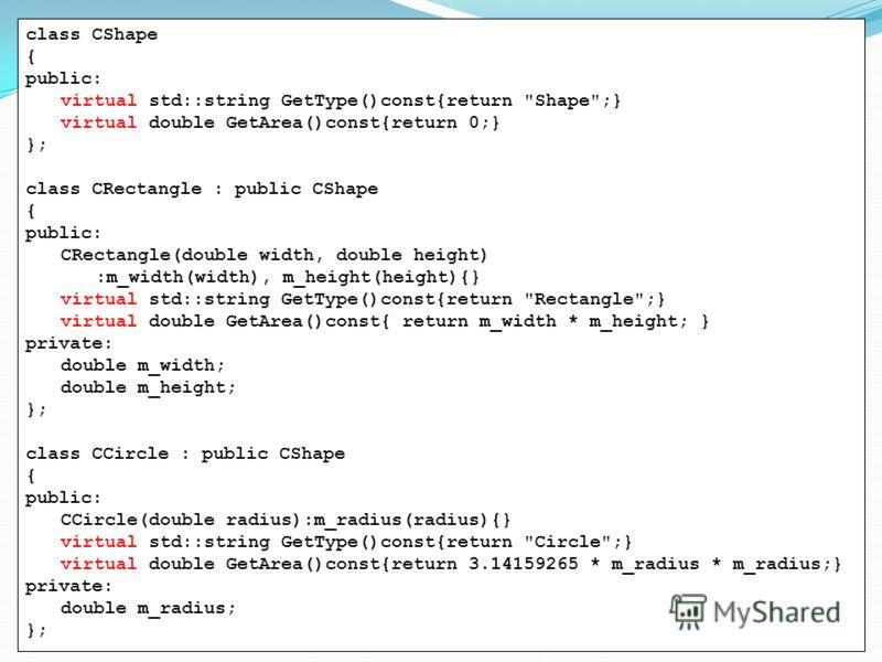 class CShape { public: virtual std::string GetType()const{return