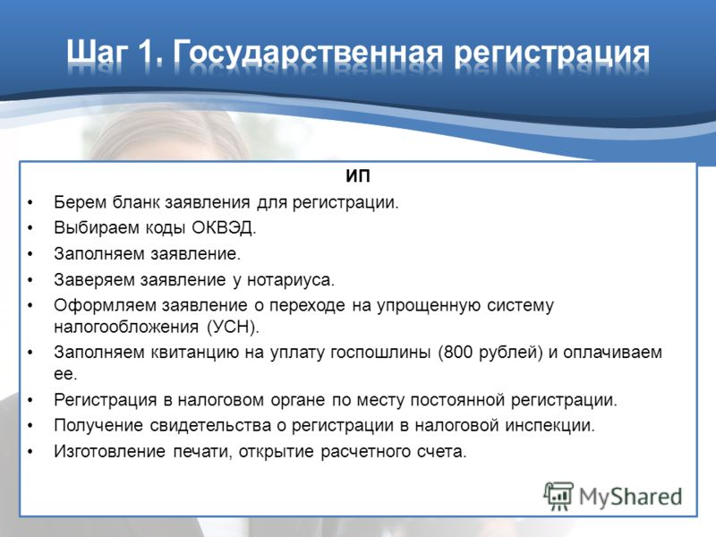 ИП Берем бланк заявления для регистрации. Выбираем коды ОКВЭД. Заполняем заявление. Заверяем заявление у нотариуса. Оформляем заявление о переходе на упрощенную систему налогообложения (УСН). Заполняем квитанцию на уплату госпошлины (800 рублей) и оп