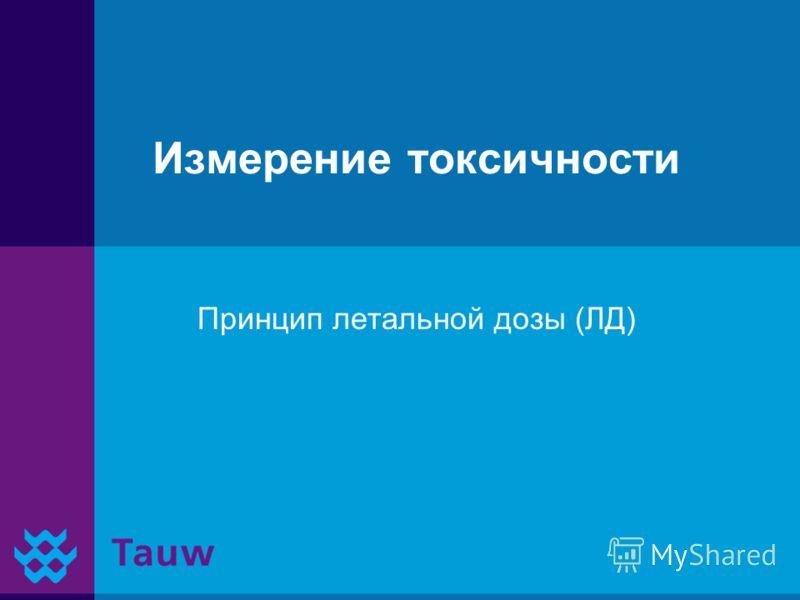 Измерение токсичности Принцип летальной дозы (ЛД)