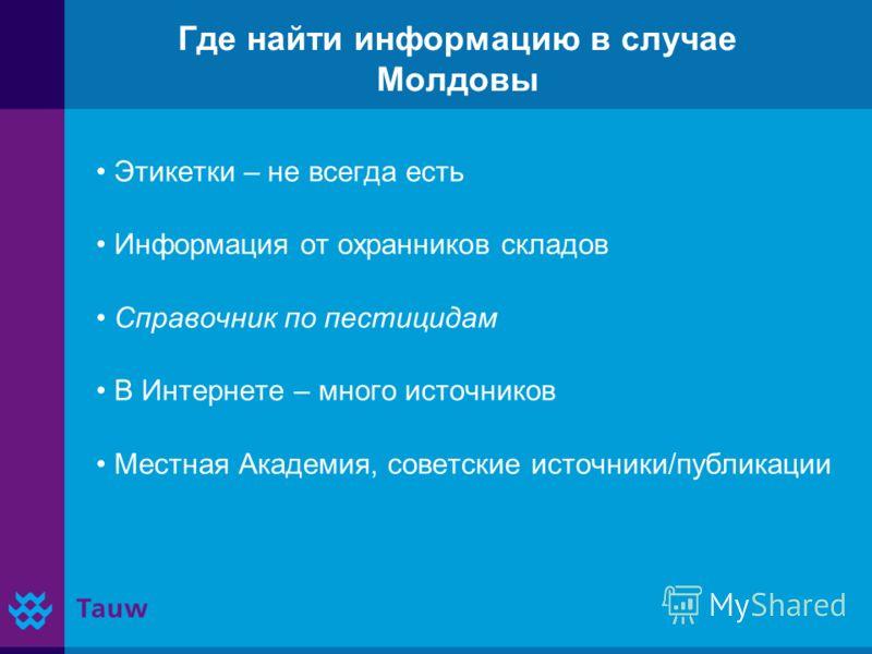 Где найти информацию в случае Молдовы Этикетки – не всегда есть Информация от охранников складов Справочник по пестицидам В Интернете – много источников Местная Академия, советские источники/публикации
