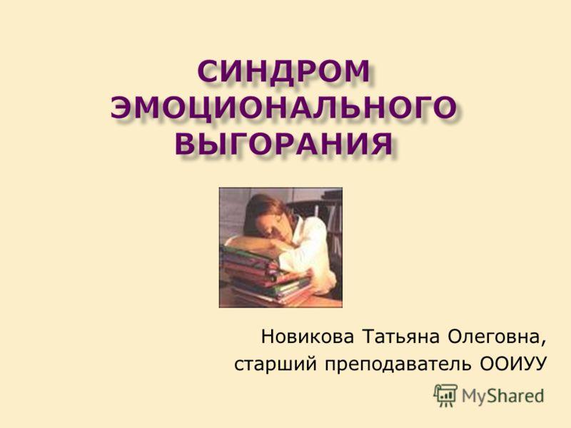 Новикова Татьяна Олеговна, старший преподаватель ООИУУ