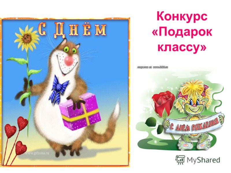 Конкурс «Подарок классу»