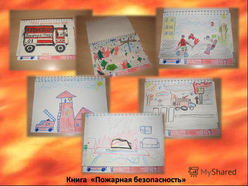 Книга «Пожарная безопасность»