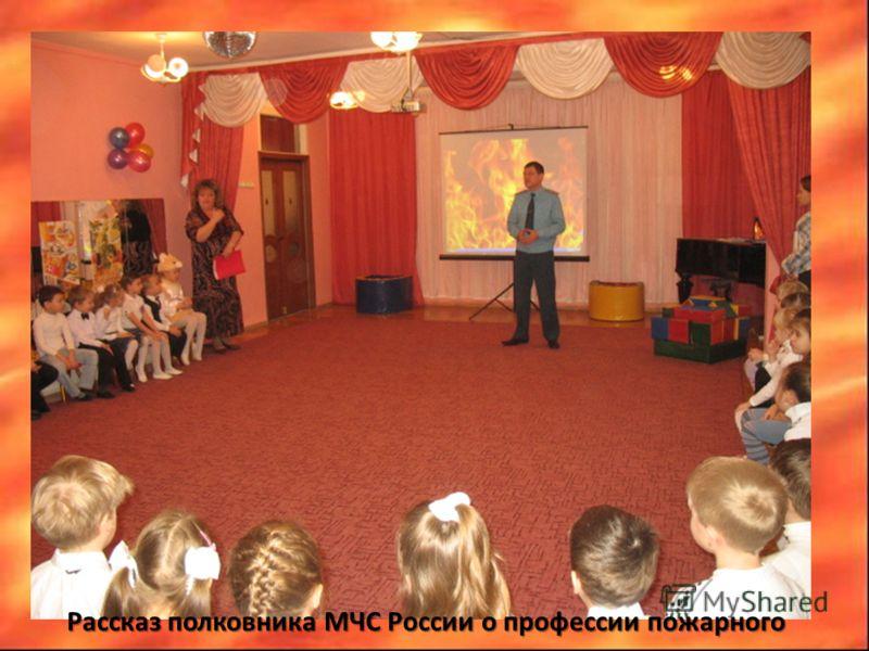 Рассказ полковника МЧС России о профессии пожарного