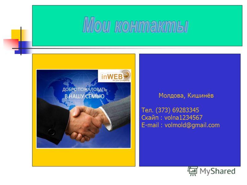 Молдова, Кишинёв Тел. (373) 69283345 Скайп : volna1234567 E-mail : volmold@gmail.com
