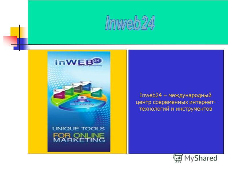 Inweb24 – международный центр современных интернет- технологий и инструментов