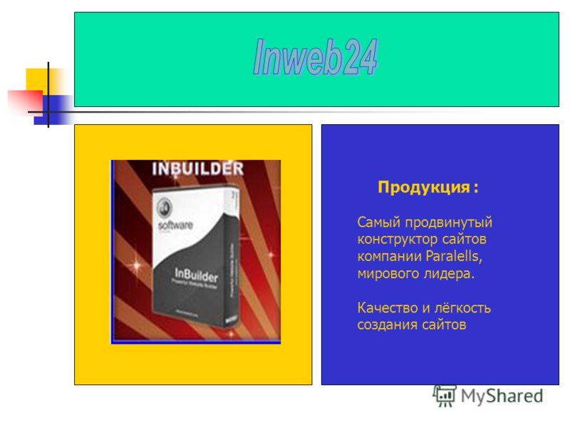 Продукция : Cамый продвинутый конструктор сайтов компании Paralells, мирового лидера. Качество и лёгкость создания сайтов