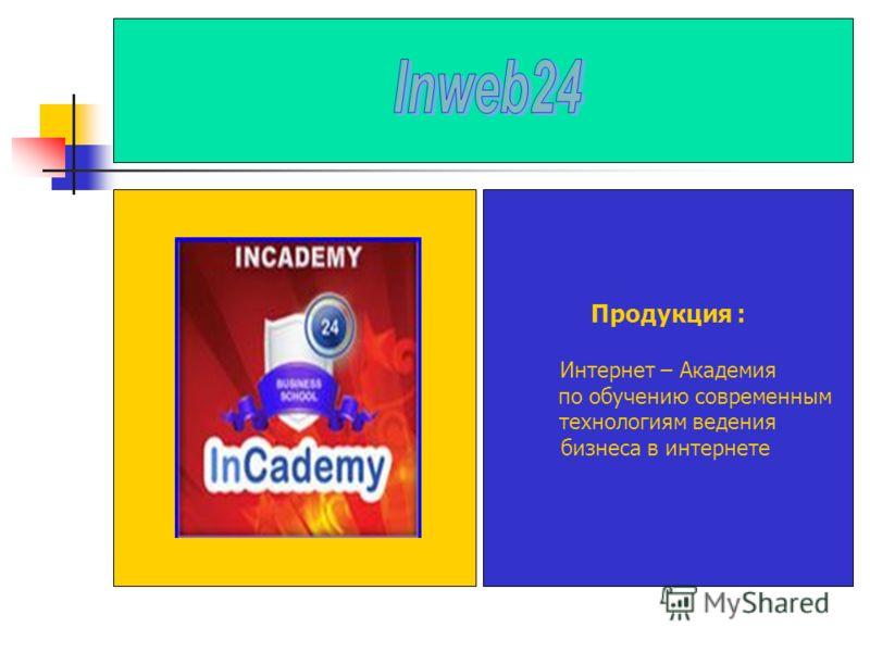 Продукция : Интернет – Академия по обучению современным технологиям ведения бизнеса в интернете
