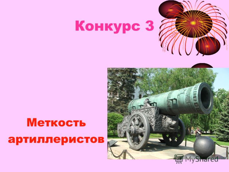 Конкурс 3 Меткость артиллеристов