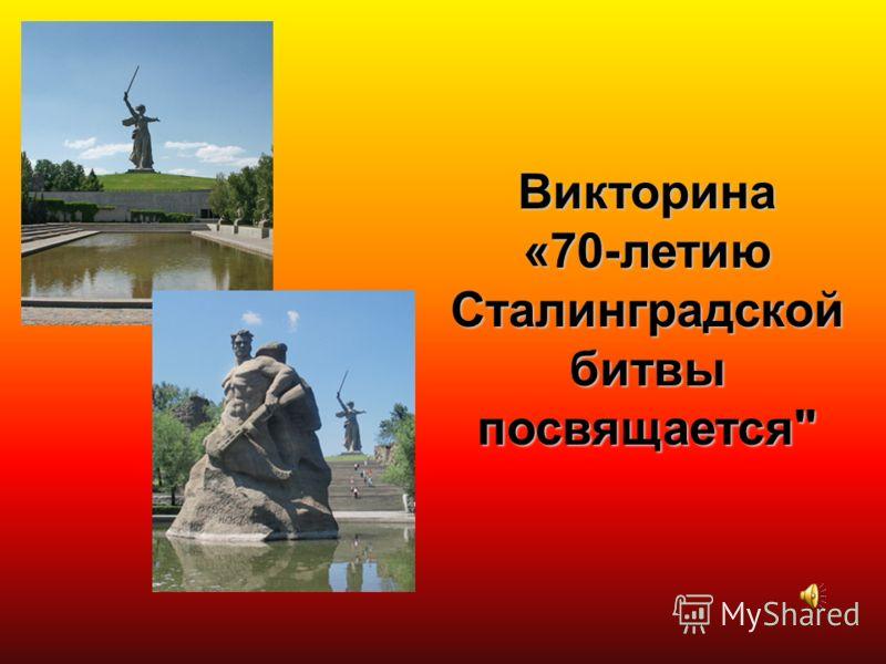 Викторина «70-летию Сталинградской битвы посвящается