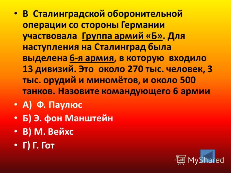 В Сталинградской оборонительной операции со стороны Германии участвовала Группа армий «Б». Для наступления на Сталинград была выделена 6-я армия, в которую входило 13 дивизий. Это около 270 тыс. человек, 3 тыс. орудий и миномётов, и около 500 танков.