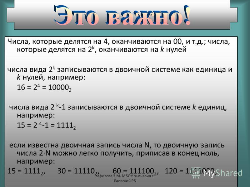 Числа, которые делятся на 4, оканчиваются на 00, и т.д.; числа, которые делятся на 2 k, оканчиваются на k нулей числа вида 2 k записываются в двоичной системе как единица и k нулей, например: 16 = 2 4 = 10000 2 числа вида 2 k -1 записываются в двоичн