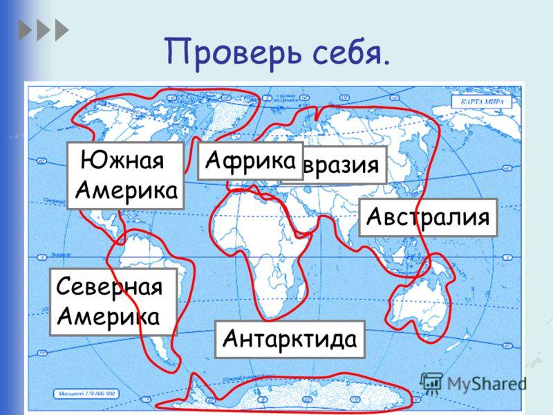 Проверь себя антарктида австралия