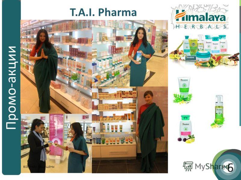 ВСЕ ПРАВА ЗАЩИЩЕНЫ Описание Промо-акции 2 T.A.I. Pharma 6