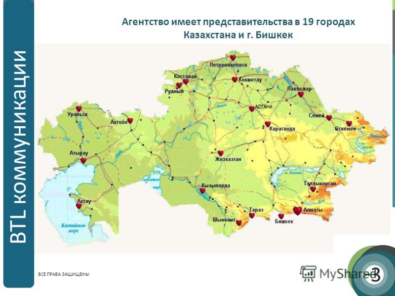 ВСЕ ПРАВА ЗАЩИЩЕНЫ Агентство имеет представительства в 19 городах Казахстана и г. Бишкек Описание BTL коммуникации 2 3