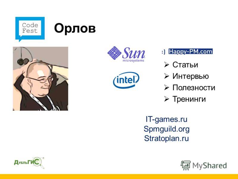 Орлов Статьи Интервью Полезности Тренинги IT-games.ru Spmguild.org Stratoplan.ru