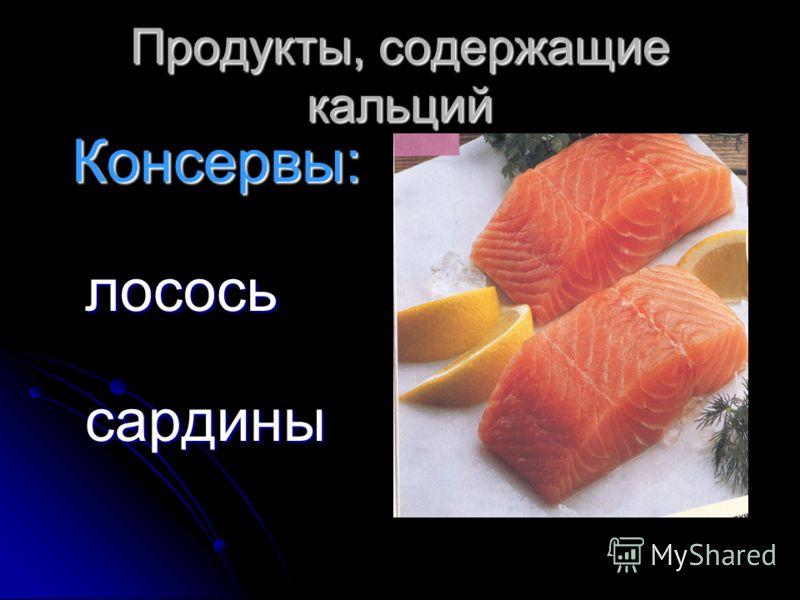 Продукты, содержащие кальций Растительная пища: петрушкафасолькакаокапустаброкколи