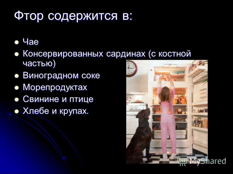 Продукты, содержащие фтор Больше половины фтора поступает в организм с водой,но в Белгородской области содержание фтора в 3-4 раза меньше, чем положено.