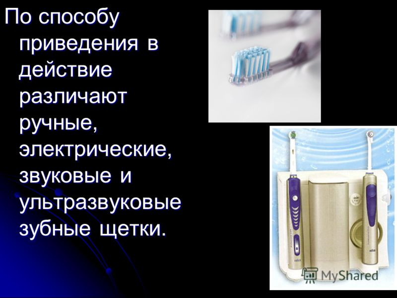 Зубные щётки Зубная щетка является основным приспособлени ем для очищения зубов и десен от зубного налета.